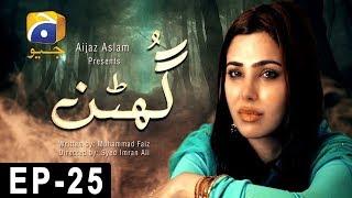 Ghutan - Episode 25 | Har Pal Geo