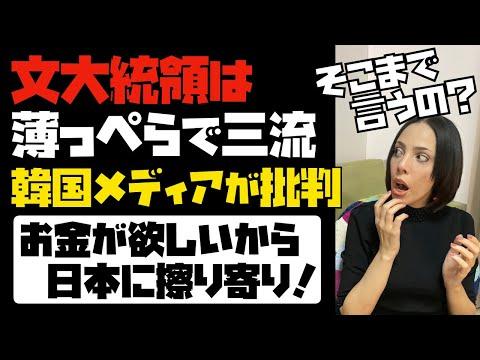 2021/01/23 【そこまで言うの?】「文大統領は薄っぺらで三流!まともな外交すらできない。」韓国メディアが一斉に批判開始。お金が欲しいから日本に擦り寄る...。