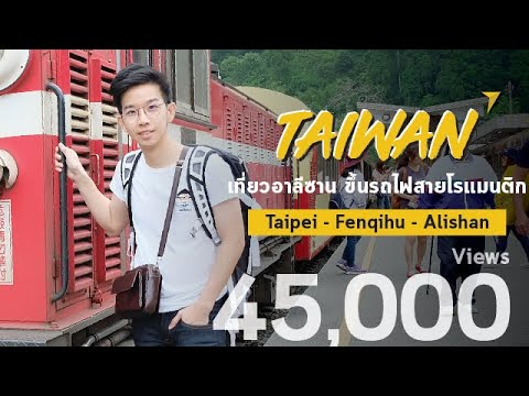 [Vlog 2] ทริปเที่ยวไต้หวัน ในที่สุดก็ได้นั่งรถไฟ Alishan Line ep.2/6