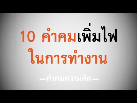 10 คำคม เพิ่มไฟในการทำงาน