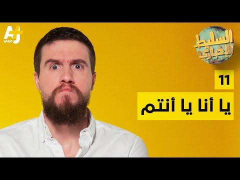 السليط الإخباري - يا أنا يا أنتم | الحلقة (11) الموسم الخامس