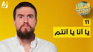 السليط الإخباري - يا أنا يا أنتم   الحلقة (11) الموسم الخامس