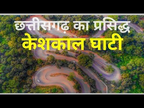 Keshkal Ghat | Baster ka lifeline Sadak | Kondagaon | Explore Chhattisgarh | Dk808