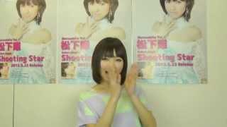 [コメント] 松下唯「Shooting Star」2013.5.22 on sale