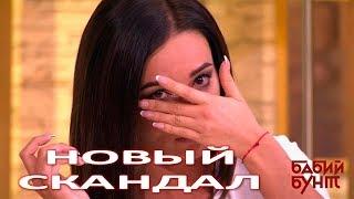 Ольга Бузова закатила новый скандал на Первом канале (03.12.2017)