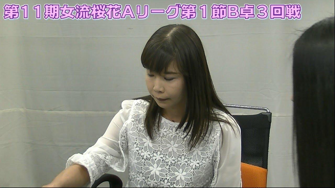 【麻雀】第11期女流桜花Aリーグ第1節B卓3回戦