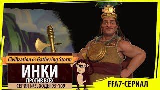 Инки против всех! Серия №5: Универы затопило (Ходы 95-109). Civilization VI: Gathering Storm