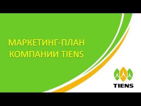 Маркетинг план компании Tiens Тяньши