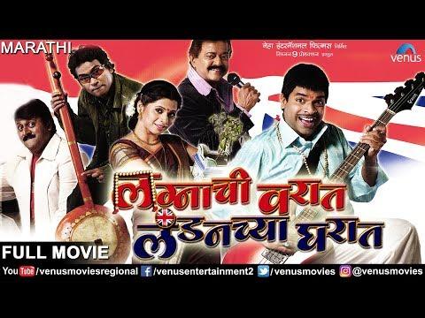 Lagnachi Varat Londonchya Gharat - Marathi Full Movie | Bharat Jadhav | Vijay Patkar | Marathi Film