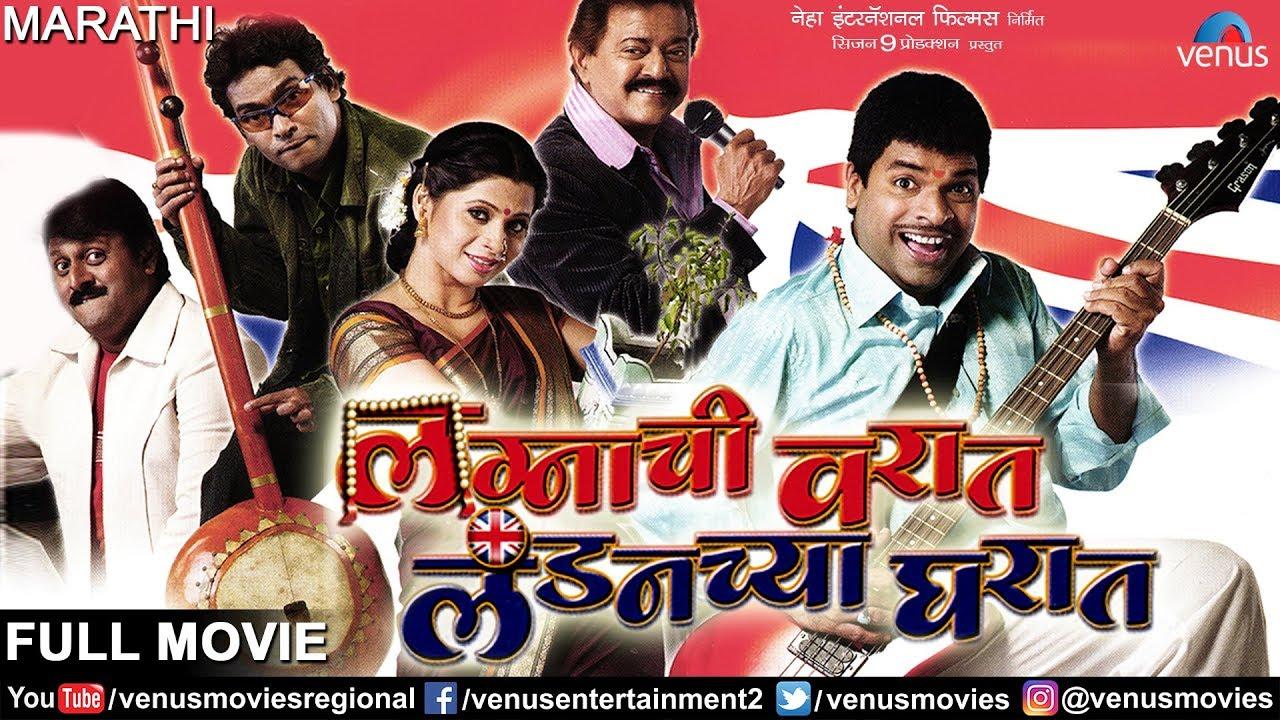 Download Lagnachi Varat Londonchya Gharat - Marathi Full Movie   Bharat Jadhav   Vijay Patkar   Marathi Film