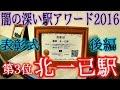 【表彰式】北一已駅・闇の深い駅アワード2016『第3位』後編