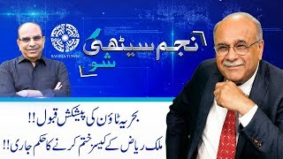 Exclusive Details Of Supreme Court And Bahria Town Mega Deal | Najam Sethi Show | 21 Mar 2019