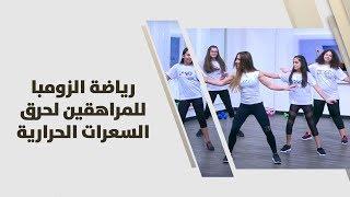 ريما عامر - رياضة الزومبا للمراهقين لحرق السعرات الحرارية