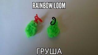 Фигурка Груша из резинок Rainbow Loom с помощью крючка! Урок 26