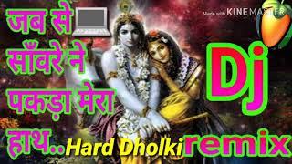 Jabse Saware Ne Pakkda Mera Haat Hard Dholki Mix Remix By DJ Puran Maurya King Of Badaun