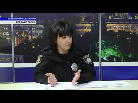 TV7plus Телеканал Хмельницького. Україна: Хмельниччина – одна із областей України, в якій поліції довіряють.