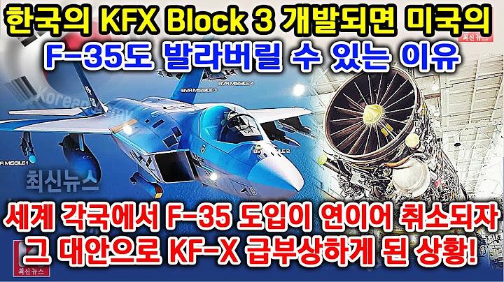 한국의 KF-X Block 3 개발되면 미국의 F-35도 발라버릴 수 있는 이유. 세계 각국에서 F-35 도입이 연이어 취소되자 그 대안으로 KF-X 급부상하게 된 상황!