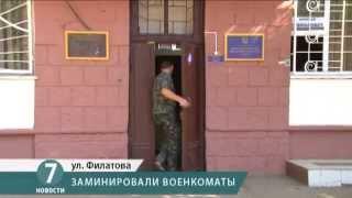 Заминировали три Одесских военкомата