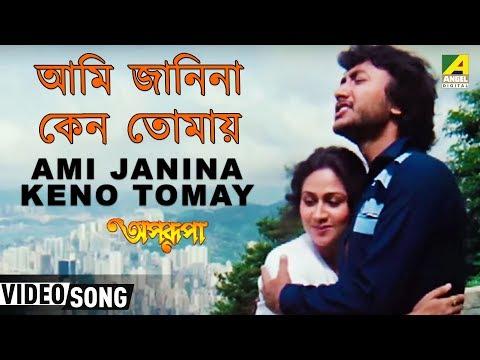 Ami Janina Keno Tomay | Aparupa | Bengali Movie Song | Asha Bhosle, Abhijeet