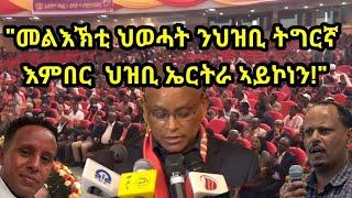 #Eritrea #Ethiopia #TPLF #TIGRAY #YIAKIL