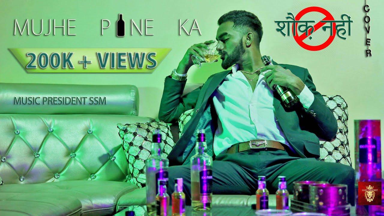 Mujhe Peene Ka Shauk Nahin Sandeep Seth Music Ssm Official Cover 2020 Youtube