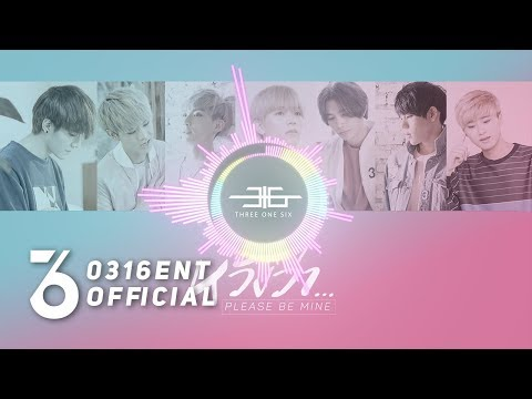 316 Three One Six - หวังว่า... (Please Be Mine) [Official Audio] (lyrics)