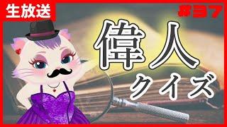 【生放送】偉人クイズ選手権 #37【奏MiMi】