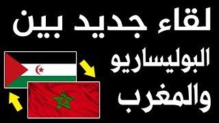 جولة غير مسبوقة  بين المغرب والبوليساريو في جنيف تنذر بتطورات جديدة