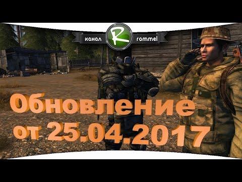Stalker Online: ОБНОВЛЕНИЕ ОТ 25.04.2017