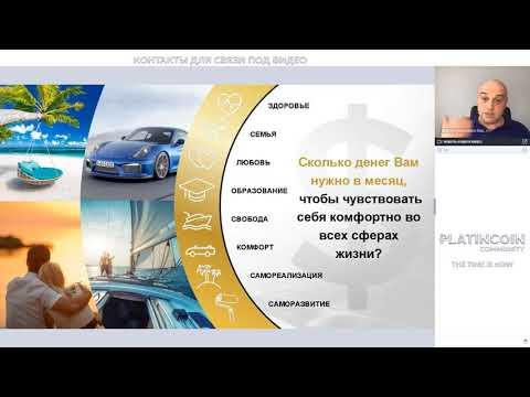Platincoin вебинар 27 04 2020 Новые возможности безграничного заработка с компан