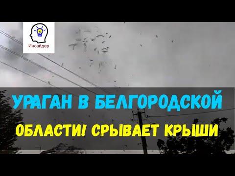Ураган в Белгородской области! Срывает крыши
