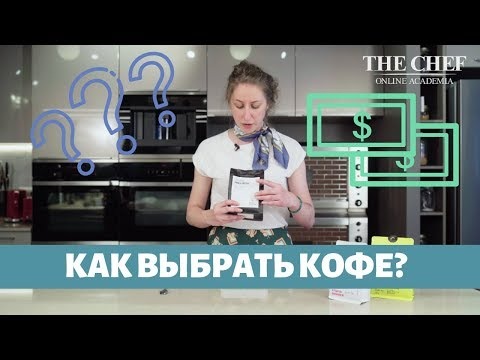 Кофе часть 6. Как выбрать кофе? | Советы | Где купить хороший кофе?