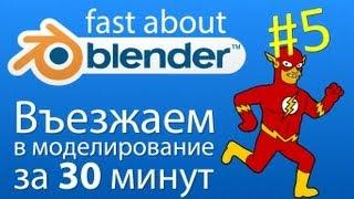 #5 Въезжаем в моделирование в Blender (видео урок)