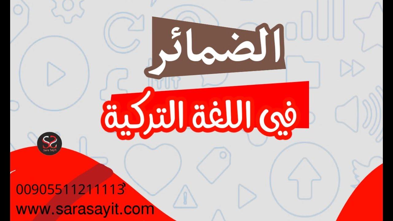 المستوى الأول(الدرس الرابع )#الضمائر في اللغة #التركية