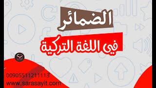 🔔المستوى الأول(الدرس الرابع )#الضمائر في اللغة #التركية