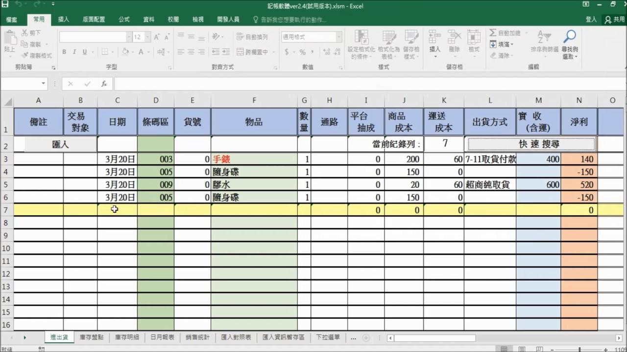 #1 EXCEL專屬網拍記帳軟體 蝦皮訂單匯入記帳教學 網拍 記帳 網拍小幫手 - YouTube