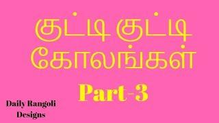 குட்டி குட்டி கோலங்கள் Part-3 | தினசரி கோலம் | 5 புள்ளி கோலம | rangoli Kolam Muggulu