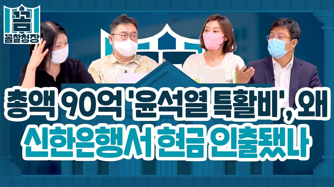 Download [꼼찰청장] #62-2 총액 90억 '윤석열 특활비', 왜 신한은행서 현금 인출됐나