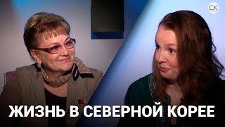 Жизнь в Северной Корее - Пятничный гость Ольга Алимова