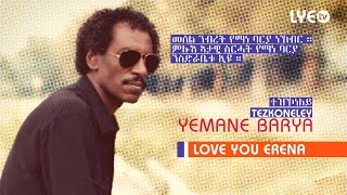 LYE.tv - Legend Yemane Barya - Tezkoneley | ተዝኾነለይ - LYE Eritrean Music