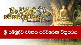 sinhala-dubbed-movies-1