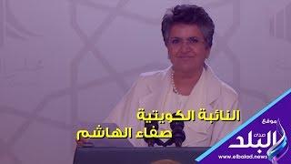 صدي البلد   تطاول النائبة الكويتية صفاء الهاشم على المصريين