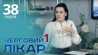 Черговий лікар. Серія 38. Дежурный врач. Серия 38.