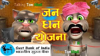 Talking Tom Hindi - Jan Dhan Yojana Funny Comedy - Talking Tom Funny Videos