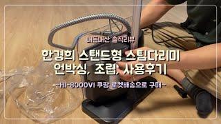 내돈내산 솔직리뷰: 한경희 스탠드형 스팀다리미 언박싱,…