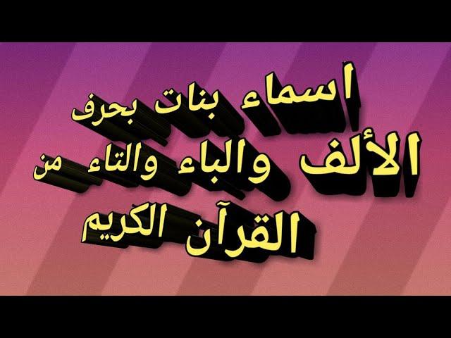 اسماء بنات بحرف الالف والباء والتاء من القران الكريم Youtube