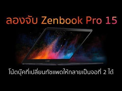 จับของจริง Zenbook Pro 15 โน้ตบุ๊คที่เปลี่ยนทัชแพดให้กลายเป็นจอที่ 2 ได้ | Droidsans - วันที่ 11 Jun 2018