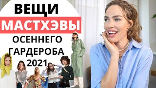 ЧТО НОСИТЬ ОСЕНЬЮ МОДНЫЕ МАСТХЭВЫ ГАРДЕРОБА 2021 2022