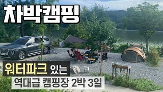[바바TV] 차박 캠핑 - 워터파크 있는 역대급 캠핑장…
