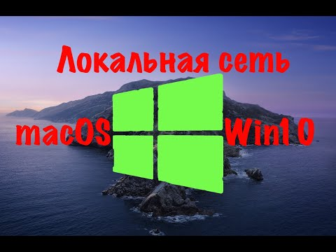 Локальная сеть MacOS-Windows10!